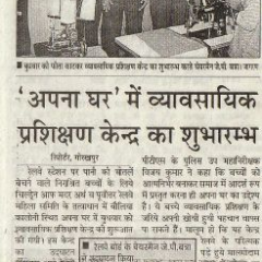 "Thumbnail image for Vocational Training Center inaugurated at ""Apna Ghar"""